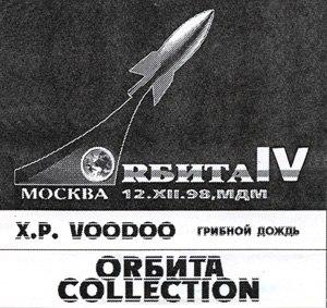 1998 - X.P. Voodoo - Gribnoi Dozhd.jpg