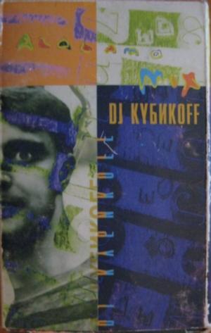 1998 - Anton Kubikov - Alabama Mix (1).jpeg