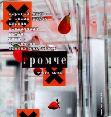1998 - DJ Boomer - Mama Club (2).jpg
