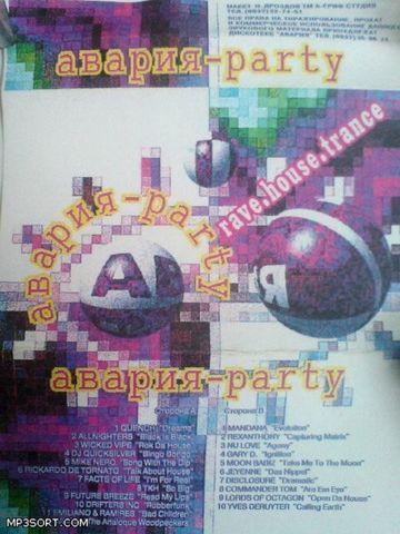 1996 - DJ Krot - Avaria Party 1.jpg