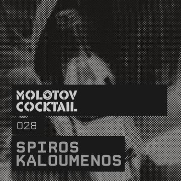 2012-04-14 - Spiros Kaloumenos - Molotov Cocktail 028.jpg