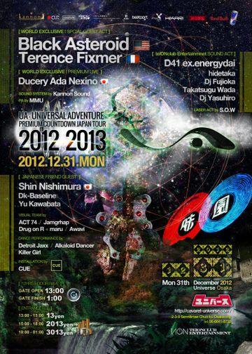 2012-12-31 - Universal Adventure, Universe.jpg