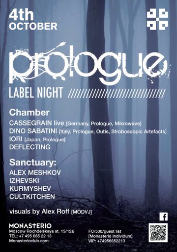 2013-10-04 - Prologue, Monasterio.jpg