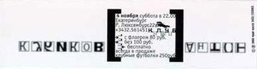 2000-11-04 - Anton Kubikov - Club Luk, Yekaterinburg 2.jpg