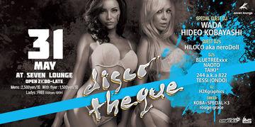 2014-05-31 - Discotheque, Seven Lounge.jpg