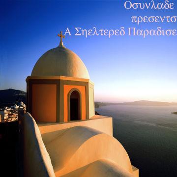 2011-05-02 - Osunlade - A Sheltered Paradise.jpg