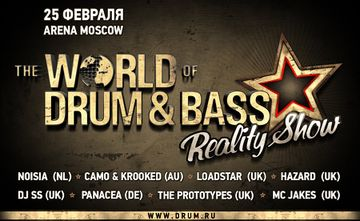 2012-02-25 - World Of Drum & Bass, Arena Moscow.jpg