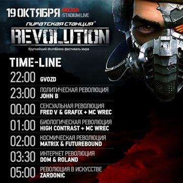 2013-10-19 - Pirate Station, Stadium Live, Moscow, Timetable.jpg