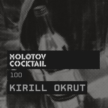 2013-08-30 - Kirill Okrut - Molotov Cocktail 100.jpg
