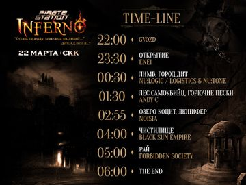 2014-03-22 - Pirate Station Inferno, SKK Sports Hall, St. Petersburg, Timetable.jpg